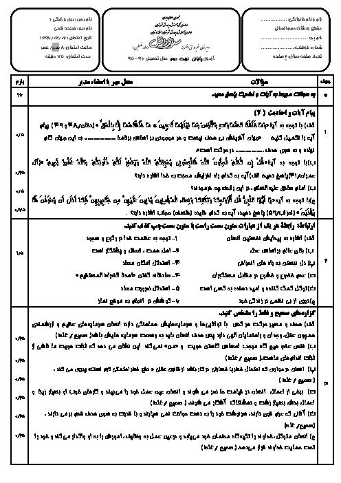 سوالات امتحان نوبت دوم دین و زندگی (1) دهم انسانی دبیرستان سرای دانش واحد فلسطین - خرداد 96