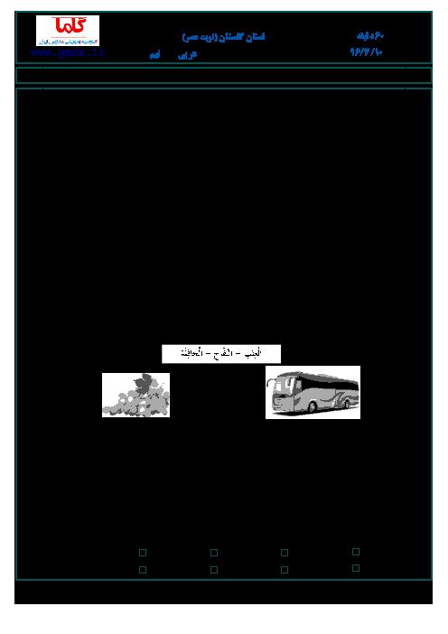 سوالات امتحان هماهنگ استانی نوبت دوم خرداد ماه 96 درس عربی پایه نهم | نوبت عصر استان گلستان