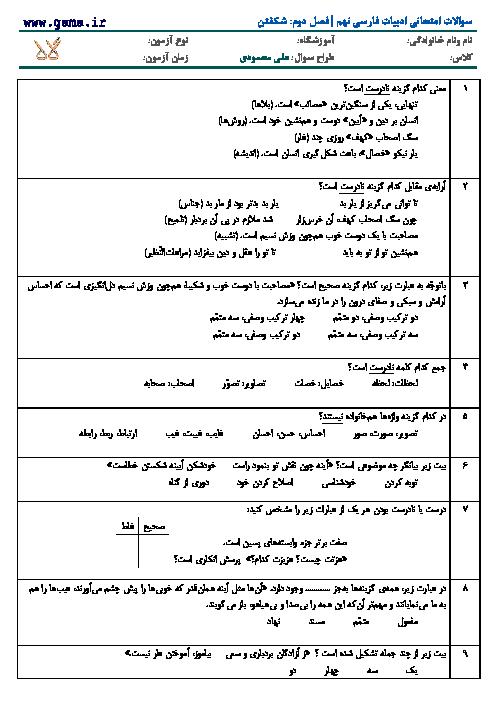 نمونه سوالات تستی ادبیات فارسی نهم | فصل دوم: شکفتن