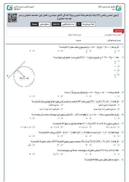 آزمون تستی ریاضی (2) پایۀ یازدهم رشتۀ تجربی ویژۀ آمادگی کنکور سراسری | فصل اول: هندسه تحلیلی و جبر (درس 1: هندسه تحلیلی)