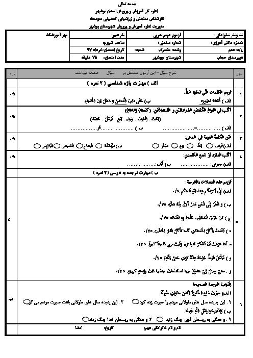 آزمون نوبت دوم عربی دهم دبیرستان حجاب بوشهر | خرداد 1397