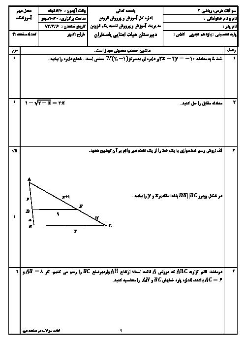 آزمون نوبت دوم ریاضی (2) پایه یازدهم دبیرستان پاسداران   خرداد 1397