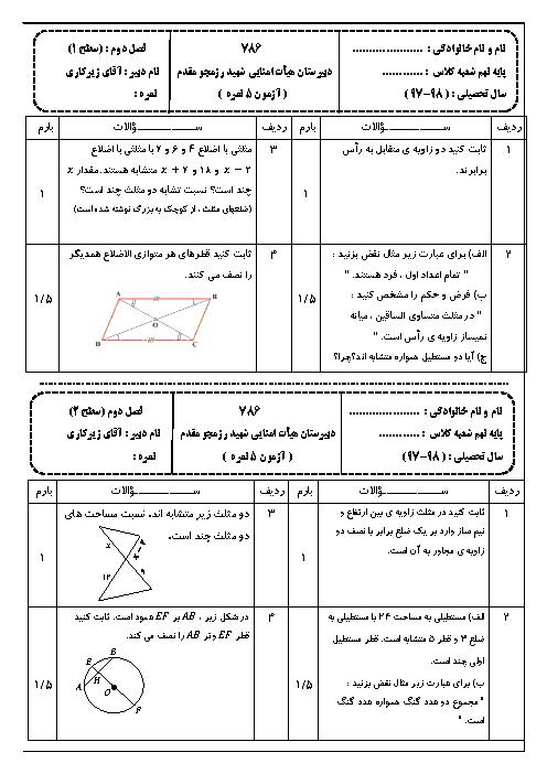آزمونک ریاضی نهم مدرسه شهید رزمجو مقدم | فصل 3: استدلال و اثبات در هندسه + پاسخ