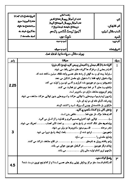 امتحان نوبت دوم زیست شناسی  یازدهم دبیرستان خورسنديان شیراز | خرداد 1397 + پاسخ