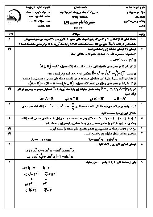 آزمون نوبت اول ریاضی (1) پایه دهم دبیرستان امام حسین یزد   دی 1396