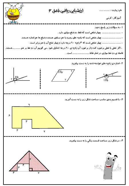 آزمون مداد کاغذی ریاضی چهارم دبستان سما | فصل 6: شکلهای هندسی