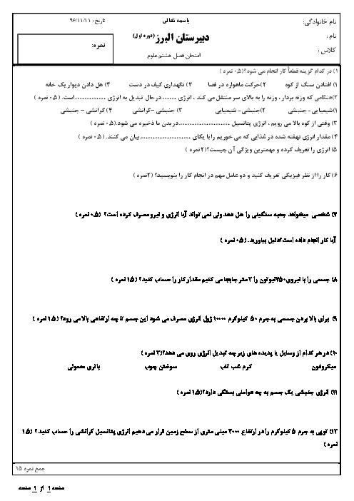 آزمونک علوم تجربی هفتم مدرسه البرز شهریار + جواب | فصل 8: انرژی و تبدیلهای آن
