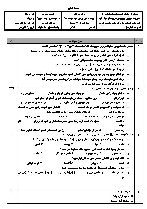 امتحان ترم دوم زیست شناسی (2) یازدهم دبیرستان شهید اژه ای | خرداد 1398