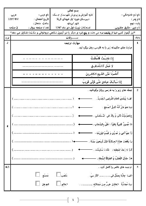 آزمون نوبت اول عربی نهم مدرسه شهدای کربلا | دی 1397