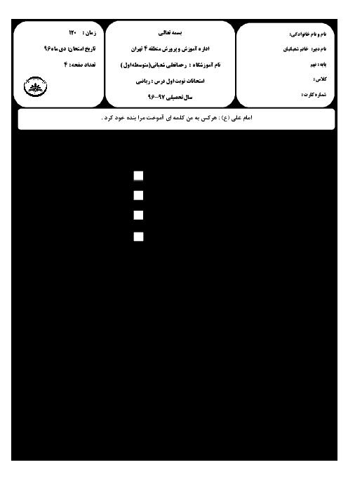 آزمون نوبت اول ریاضی پایه نهم مدرسه رحمانعلی شعبانی | دی 1396