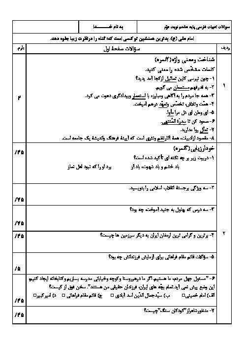 نمونه سوال امتحان نوبت دوم ادبیات فارسی هشتم