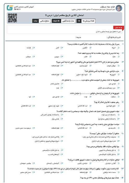 امتحان آنلاین تاریخ معاصر ایران | درس 11