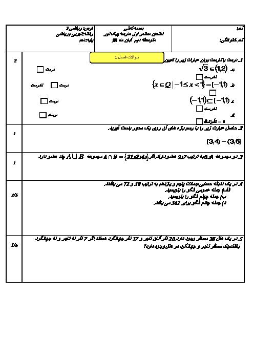 امتحان فصل 1 و 2 اول ریاضی (1) دهم دبیرستان پیک نور