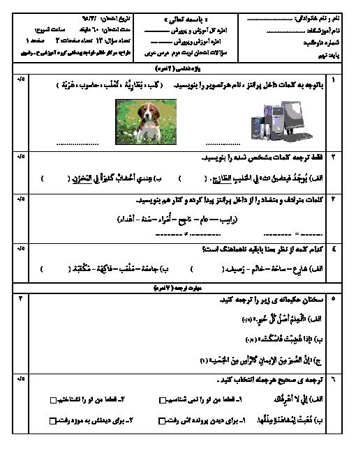 نمونه سوالات پیشنهادی امتحان نوبت دوم عربی نهم | گروه آموزشی خراسان رضوی