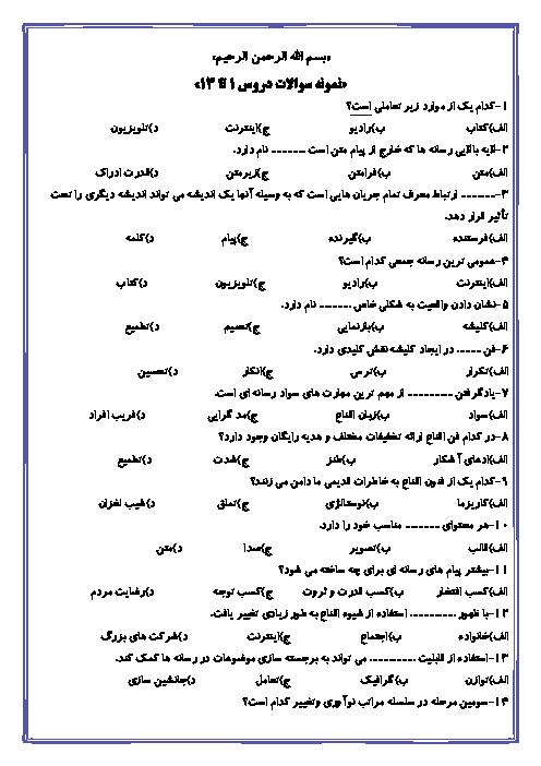 آزمون تستی درس 1 تا 13 تفکر و سواد رسانهای دهم دبیرستان احسان + کلید
