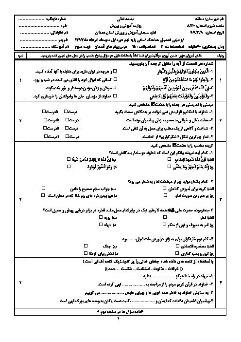 امتحان هماهنگ استانی پیامهای آسمان پایه نهم نوبت دوم (خرداد ماه 97) | استان همدان (نوبت صبح و عصر) + پاسخ