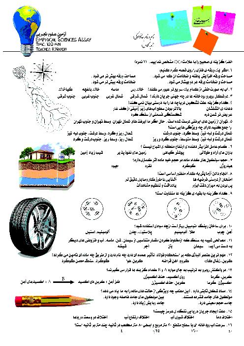 امتحان نوبت اول علوم تجربی هفتم دبیرستان تیزهوشان شهید بهشتی بوشهر | دی 1397