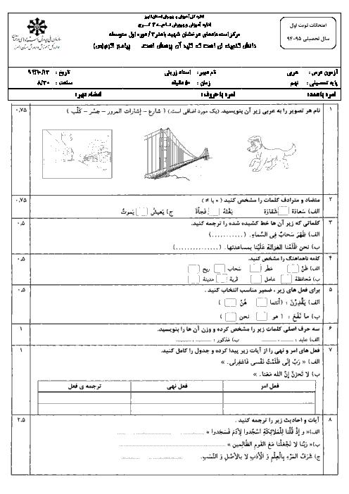 آزمون نوبت اول عربی نهم همراه پاسخنامه تیزهوشان شهید باهنر کرج