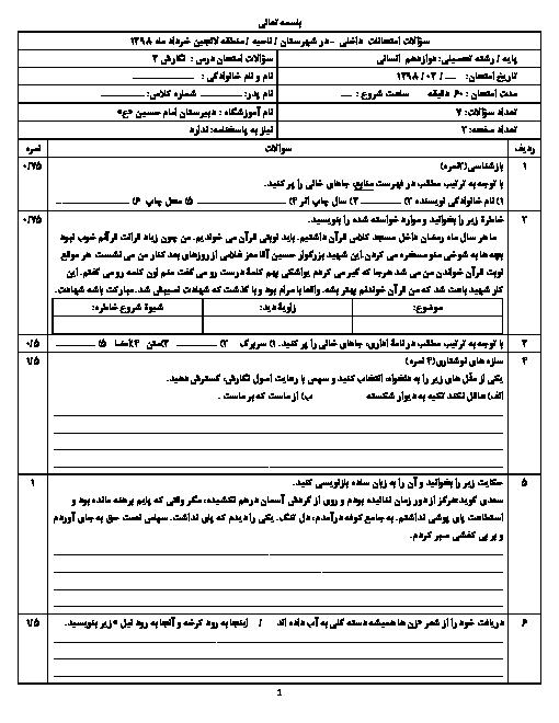 نمونه سوال امتحان نوبت دوم نگارش دوازدهم دبیرستان امام حسین + پاسخ