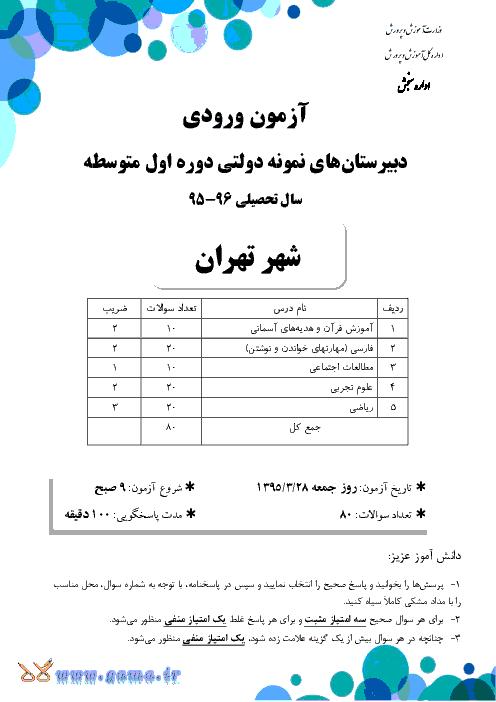 سوالات و پاسخ تشریحی آزمون ورودی پایه هفتم دبیرستان های نمونه دولتی دوره اول متوسطه سال تحصیلی 96-95 | شهر تهران