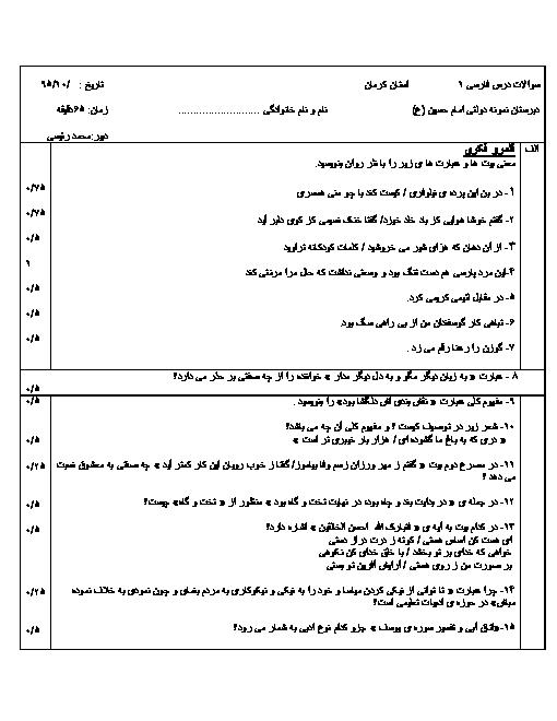 سوالات امتحان نوبت اول فارسی (1) پایه دهم مشترک همه رشته ها | دبیرستان نمونه دولتی امام حسین (ع) کرمان