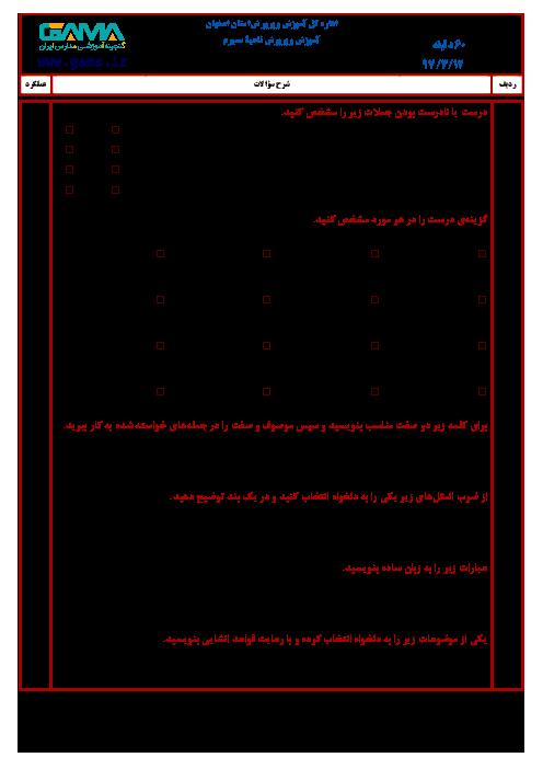 سؤالات امتحان هماهنگ نوبت دوم انشا و نگارش پایه ششم ابتدائی مدارس ناحیه سمیرم | خرداد 1397