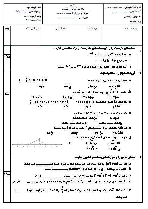 آزمون نوبت دوم ریاضی هشتم  با پاسخ تشریحی