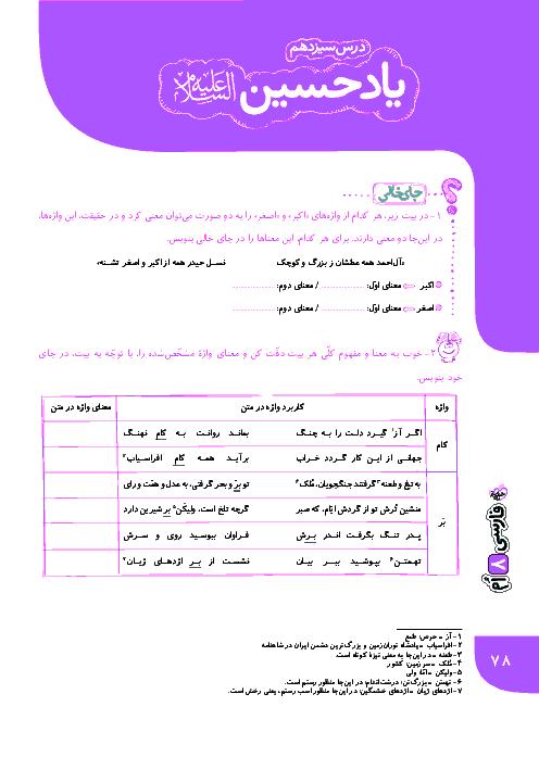 نمونه سوالات جامع ادبیات فارسی هشتم | درس سیزدهم: یاد حسین (ع)