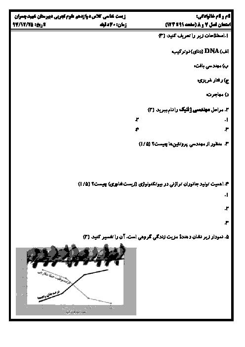 آزمون زیست شناسی دوازدهم دبیرستان شبانه روزی شهید چمران | فصل 7 و 8