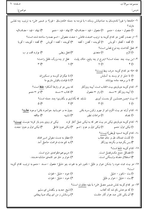 سوالات تستی دانش های ادبی و زبانی دروس 13 تا 17 فارسی نهم + پاسخ تشریحی