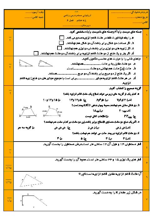 امتحان ریاضی هشتم  فصل 6 (رابطه فیثاغورث و مثلث) + پاسخ تشریحی