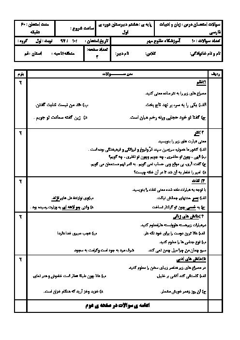 آزمون نوبت اول ادبیات فارسی، املا و انشا هشتم مدرسه طلوع مهر | دی 1397