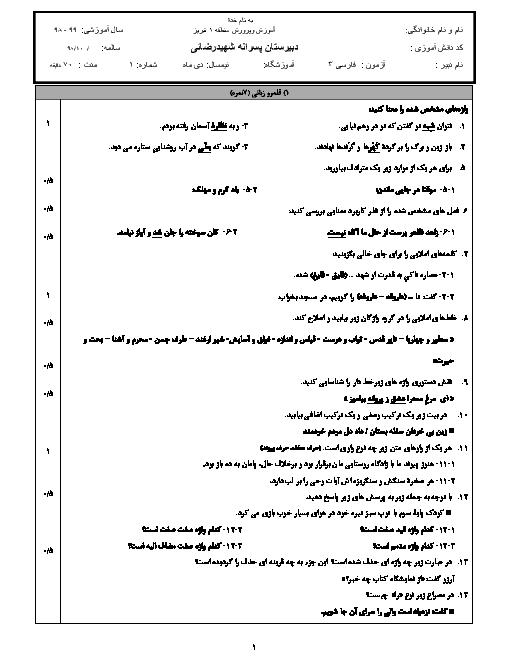 آزمون نوبت اول فارسی (3) دوازدهم دبیرستان شهید رضایی | دی 98