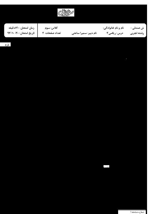 نمونه سوالات امتحان ریاضیات (3) تجربی دی 93   دبیرستان غیر دولتی سرای دانش