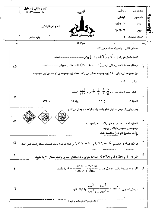 آزمون نوبت اول ریاضی (1) دهم رشته ریاضی و تجربی دبیرستان پسرانه کمال تهران+پاسخنامه | دی 96