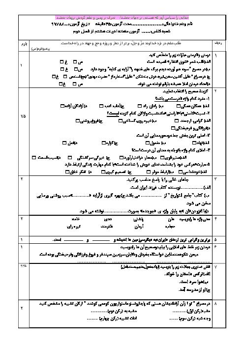 امتحان فصل 2 فارسی هشتم مدرسه شهید زارعی | درس 3 و 4