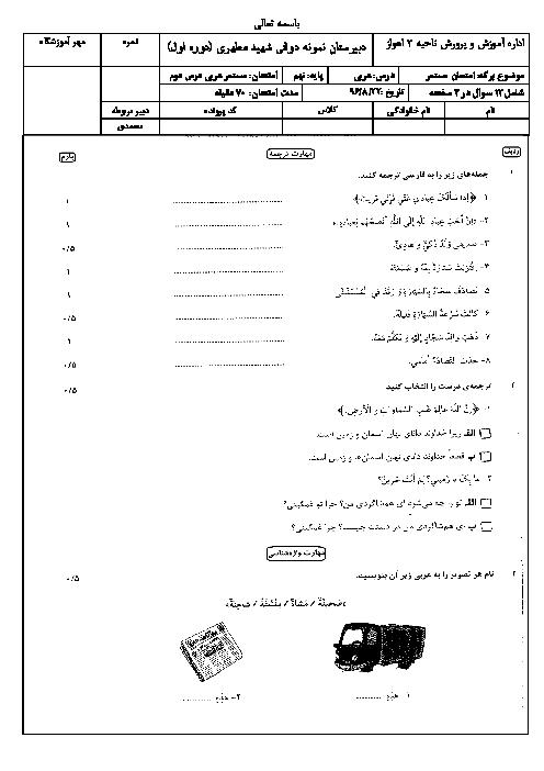 نمونه سوال امتحان عربی نهم دبیرستان نمونه دولتی شهید مطهری اهواز | الدَّرْسُ الثّانی: قَوانینُ الْمُرورِ