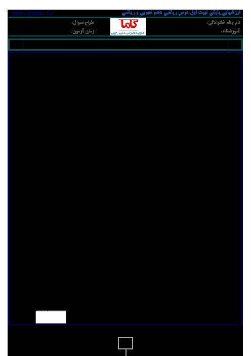 سوالات امتحان نوبت اول ریاضی (1) پایه دهم رشته ریاضی و تجربی   دبیرستان نمونه دولتی حضرت رقیه (س) دماوند