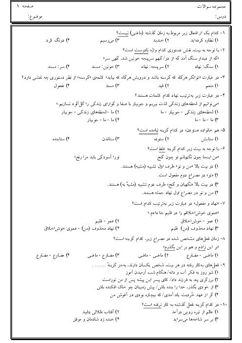سوالات تستی دانش ادبی و زبانی دروس 1 الی 13 فارسی هفتم + پاسخ تشریحی