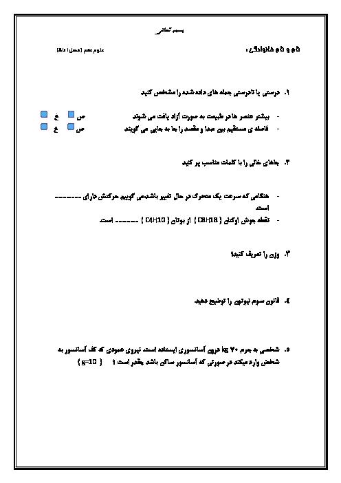 آزمون علوم تجربی نهم   فصل 1 تا 5
