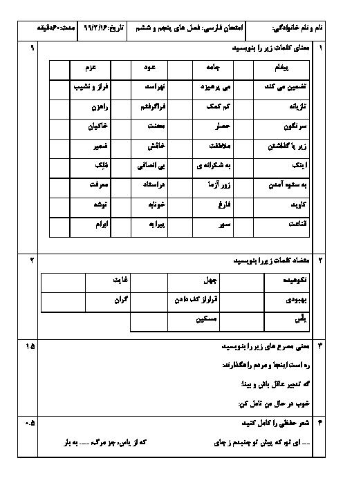 امتحان فصل 5 و 6 فارسی پنجم دبستان یکتا