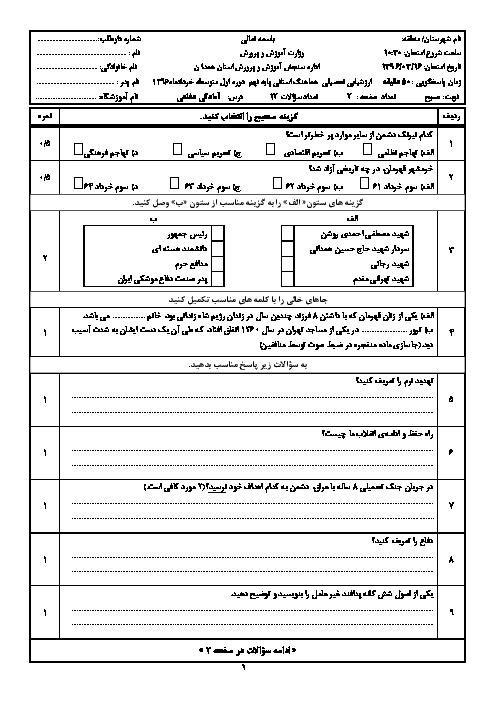 سؤالات و پاسخنامه امتحان هماهنگ استانی نوبت دوم خرداد ماه 96 درس آمادگی دفاعی پایه نهم | نوبت صبح و عصر استان همدان