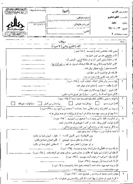 آزمون نوبت اول فارسی (1) دهم دبیرستان کمال | دی 1397 + پاسخ