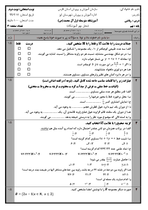 آزمون نوبت دوم ریاضی نهم مدرسه آل محمد (ص) | خرداد 1399