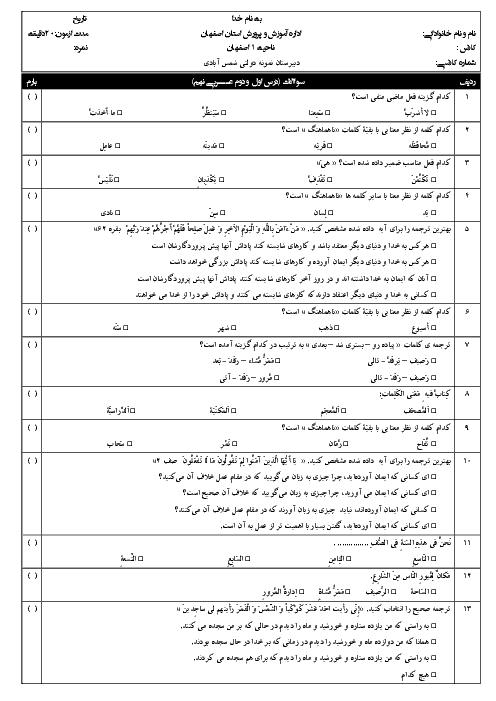 آزمون تستی عربی نهم مدرسه شهید شمس آبادی |  درس 1 و 2
