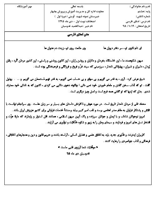 آزمون نوبت اول املای فارسی پایۀ هشتم دبیرستان نمونه دولتی شهید آوینی چابهار | دی 95