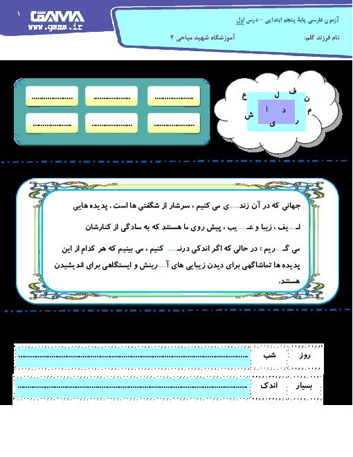 آزمون مدادکاغذی فارسی پایه پنجم دبستان شهید میاحی | درس 1: تماشاخانه