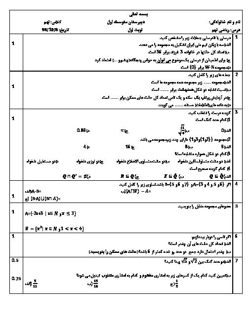 امتحان ترم اول ریاضی نهم مدرسه شهید هاشمی نژاد | دیماه 1397