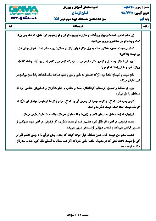 امتحان هماهنگ استانی نوبت دوم املا و انشای فارسی پایه نهم استان لرستان | خرداد 1398