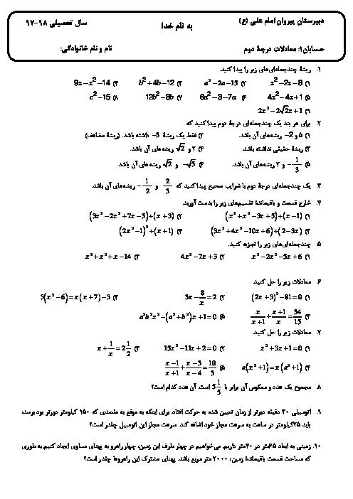 تمرین معادلات درجه دوم حسابان یازدهم دبیرستان پیروان امام علی تهران